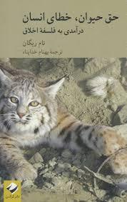 کتاب حق حیوان، خطای انسان