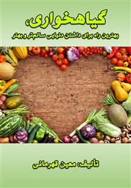کتاب گیاهخواری