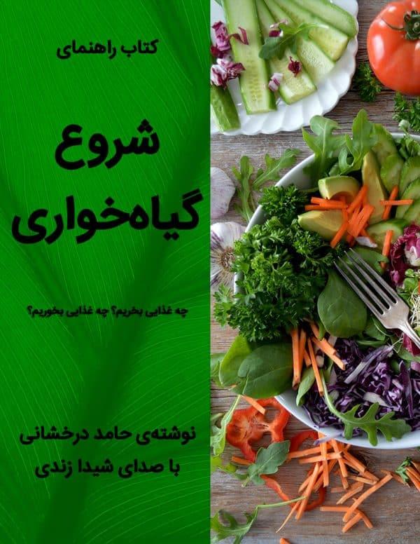 کتاب راهنمای گیاهخواری