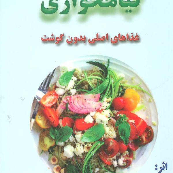 گیاهخواری غذاهای اصلی بدون گوشت
